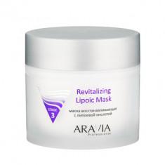 Маска восстанавливающая с липоевой кислотой Aravia professional Revitalizing Lipoic Mask 300 мл
