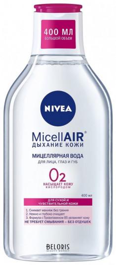 Мицеллярная вода для лица Nivea