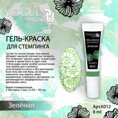 Vogue Nails, Гель-краска для стемпинга, зеленая, 8 г
