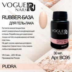 Vogue Nails, База для гель-лака Rubber, pudra, 30 мл