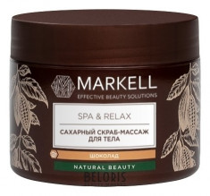 Скраб для тела Markell (Маркелл)
