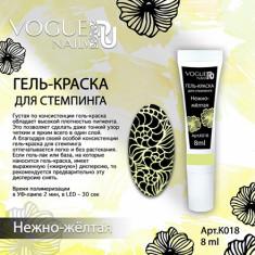 Vogue Nails, Гель-краска для стемпинга, нежно-желтая, 8 г
