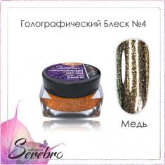 Serebro, Голографический блеск №04 «Медь»