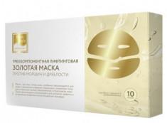 Трехкомпонентная лифтинговая золотая маска Beauty Style 10 шт